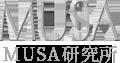 MUSA研究所